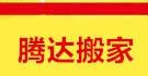 深圳腾达搬家公司
