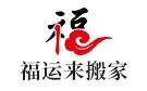 深圳福运来搬家公司